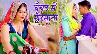 Ghunghat Me Sharmana (Lyrical) Peehu yadav,Rajkumar Triyala   New Haryanvi Songs Haryanavi 2021
