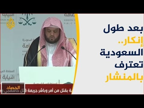 بعد طول إنكار.. السعودية تعترف بالمنشار  - نشر قبل 7 ساعة