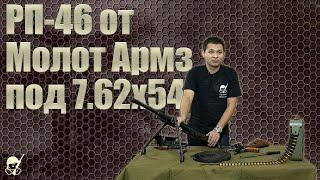 Кулемет РП-46 СХ під патрон 7.62х54 від ЗИДа. Стрілянина і огляд