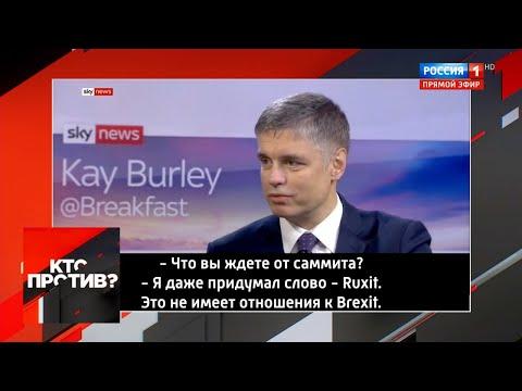 """""""Кто против?"""": новые заявления Украины против России на саммите НАТО. От 03.12.19"""