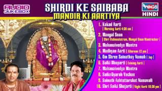 Shirdi Sai Baba Mandir Ki  Aartiyan || Kakad Aarti || Dhoop Aarti || Shej Aarti Night