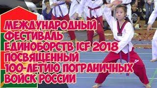Международный Фестиваль единоборств ICF 2018, посвященный 100 летию Пограничных войск
