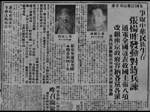 杨奎松:中共与西安事变的关系问题