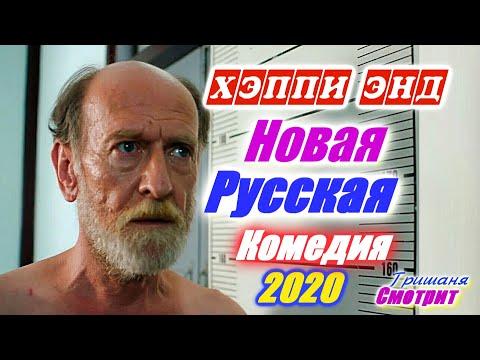 Хэппи энд – Новая русская комедия 2020 года  Русский трейлер