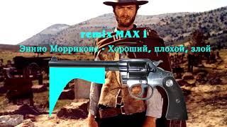 Эннио Морриконе - Хороший, плохой, злой(remix MAX I)