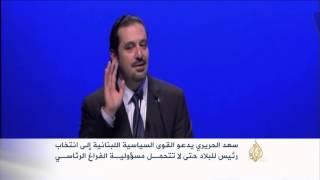 الحريري يدعو لانتخاب رئيس للبلاد
