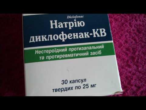 Натрия Диклофенак КВ