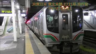 JR東日本東北本線E721系(P-41編成)(走行音)福島→郡山