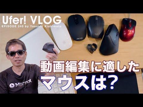 動画編集 に適した マウス は?  Mouse For Video Editing Ufer! VLOG_340
