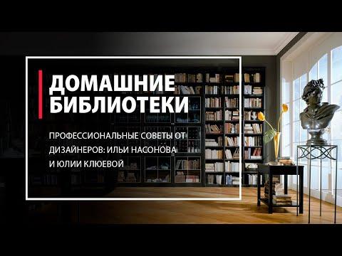 Своими руками библиотека