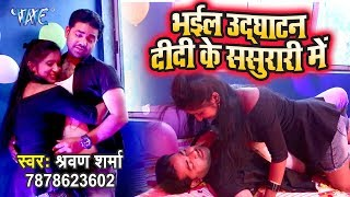 Bhail Udghatan Didi Ke Sasurari Me - Shravan Sharma - Bhojpuri Hit Songs 2019 New