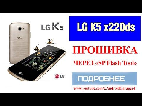 LG K5(x220ds)-прошивка через SP Flash Tool/2020/