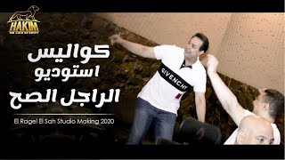 Hakim - El Ragel El Sah Studio Making 2020  l  حكيم - كواليس تسجيل الراجل الصح فى الأستوديو