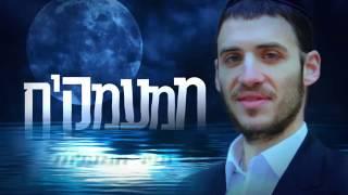 ממעמקים I חיים שלמה מאיעס  Mimamkim I Chaim Shlomo Mayesz