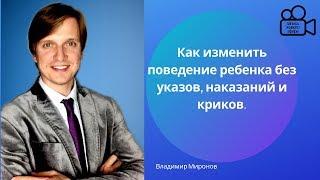 как изменить поведение ребенка без указов, наказаний и криков.Владимир Миронов Royal Result