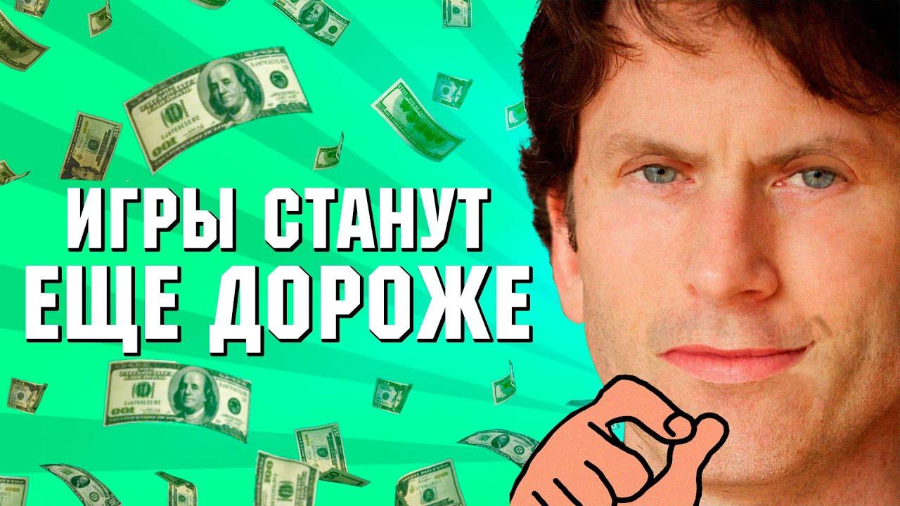 Бедным издателям мало миллиардов 🎮 ФЛУД #8