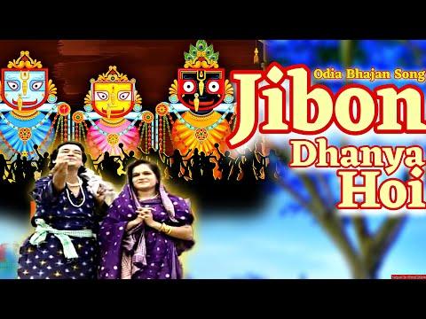 New Oriya Bhajan Song 2015 - Jibon Dhanya | Oriya Bhajan Video Album - KALAJANHA