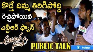 AP Public Talk On Aravinda Sametha Movie | Aravindha Sametha Movie Genuine Review By Public