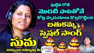 Bathukamma Song 2018 by Suma || Latest Bathukamma Song || Bhole Shavali