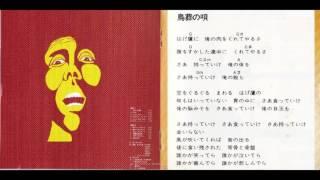 休みの国のデビューアルバム『休みの国』の5曲目です。 日本で初めてど...