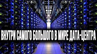 Внутри самого большого в мире дата-центра