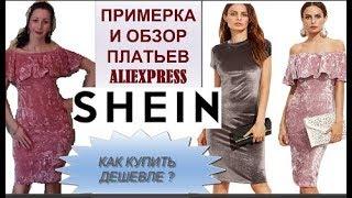 видео Женские платья на Алиэкспресс. Отзывы ·. Выбор платья на Алиэкспресс