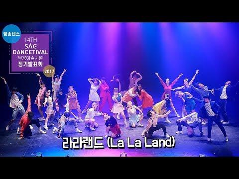 라라랜드 (La La Land) Dance ver. Choreography / 2017 SAC 방송댄스 정기발표회 서종예 서울종합예술실용학교 일루젼