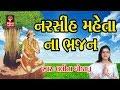 Download Narsinh Mehta Na Bhajan - Lalita Ghodadra Old Is Gold Gujarati Bhajan Songs Gujarati Songs - 2017 MP3 song and Music Video