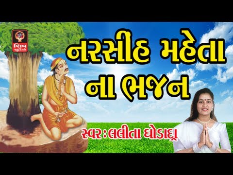 Narsinh Mehta Na Bhajan - Lalita Ghodadra Old Is Gold Gujarati Bhajan Songs Gujarati Songs - 2017