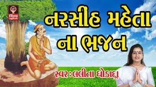 Narsinh Mehta Na Bhajan - Lalita Ghodadra Old Is Gold Gujarati Bhajan Songs -