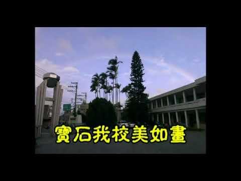 寶石國小校歌 - YouTube