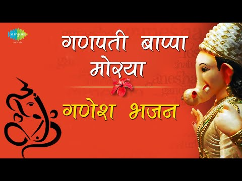 Ganpati Bappa Moriya | Deva Ho Deva | Hindi Devotional Songs | Audio Jukebox