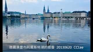 德國漢堡市阿爾斯特湖的晨昏 Lake Alster Hamburg 20130620