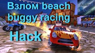 Как взломать Beach Buggy Racing/Hack Beach Buggy Racing