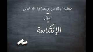 ضعف الإخلاص والمراقبة لله تعالى+ الجهل = الإنتكاسة    للشيخ محمد بن عمر بازمول حفظه الله