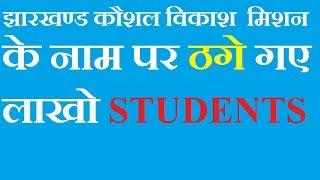 Jharkhand kaushal vikash mission fraud | Hazaribagh | Job Fraud | Jharkhand