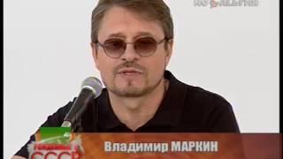 Владимир Маркин / Рожденные в СССР / канал НОСТАЛЬГИЯ