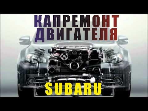 Фото к видео: Капиталка двигателя SUBARU