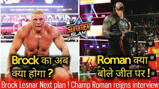 Baixar ये क्या बोले Roman reigns ! WWE Summerslam 2018 highlights | Roman reigns Wins | Brock lesnar lose