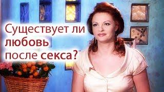 Наталья Толстая - Существует ли любовь после секса?