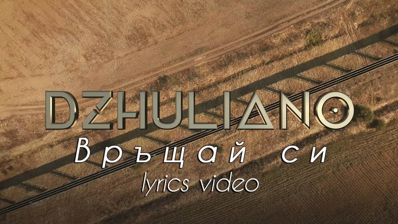 DZHULIANO - VRUSHTAY SI (Official Lyric Video)