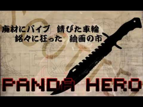 【Sukone Tei】 Panda Hero 【UTAUカバー】