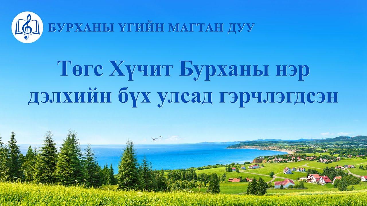 """Христийн сүмийн дуу """"Төгс Хүчит Бурханы нэр дэлхийн бүх улсад гэрчлэгдсэн"""" (Lyrics)"""
