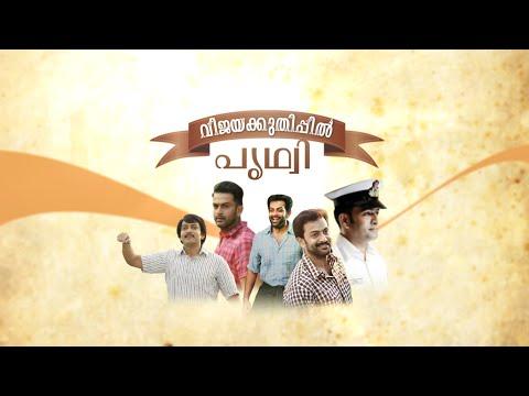 Vijayakuthippil Prithvi I Easter special with Prithviraj I Mazhavil Manorama
