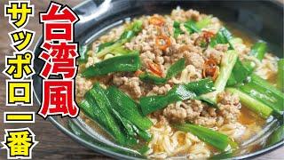 名古屋風台湾風ラーメン|料理研究家リュウジのバズレシピさんのレシピ書き起こし