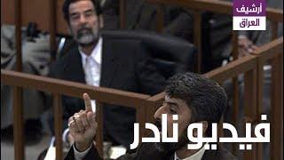 شاهد اقوى رد لصدام حسين في محكمه ! لا يفوتك
