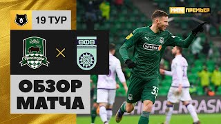 17 12 2020 Краснодар Уфа 1 0 Обзор матча