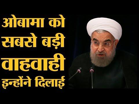 Hasan Ruhani की कहानी, जिन्होंने डूबते Iran को बचा लिया | The Lallantop