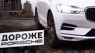 Тест-драйв Volvo XC60 2018