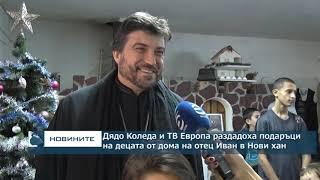Дядо Коледа и ТВ Европа раздадоха подаръци на децата от дома на отец Иван в Нови хан